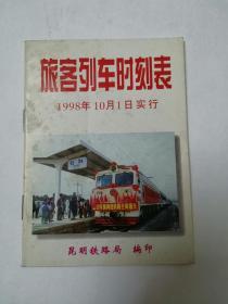 旅客列车时刻表(1998.10.1实行)