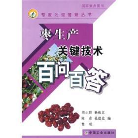 枣生产关键技术百问百答/专家为您答疑丛书 正版 杨振江 等;周正群   9787109131859