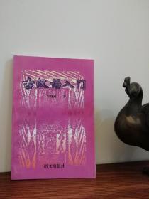 古漢語入門