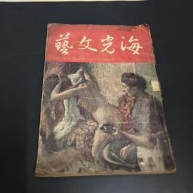 《海光文艺》1966年三月号内有金庸梁羽生报道