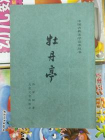 牡丹亭【中国古典文学读本丛书、竖版繁体字】插图本、品相以图片为准