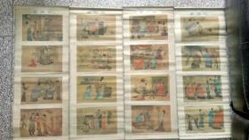名家经典挂轴式四条屏年画  西厢记  四条屏全 戴敦邦绘画 1979年一版一印