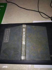 民国笔记本:新生活日记(32开硬精装)民国37年初版