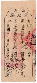 民国税收票证-----中华民国21年山西财政厅