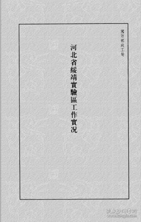 河北省绥靖实验区工作实况【复印件】