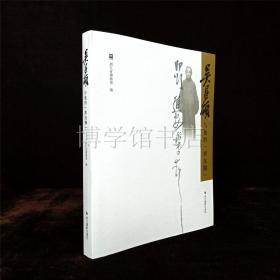 吴昌硕与他的朋友圈 浙江博物馆编 浙江摄影出版社 吴昌硕书画集