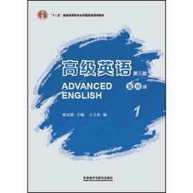 高級英語(第三版)(重排版)(1)