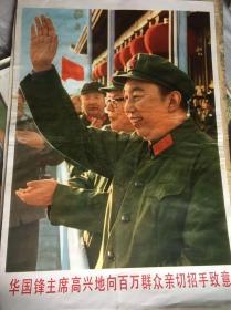 华国锋主席高兴地向百万群众亲切招手致意