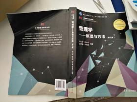 管理學:原理與方法(第七版)(博學·大學管理類)