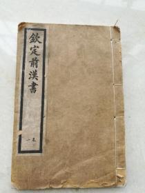 钦定前汉书卷一上下全。