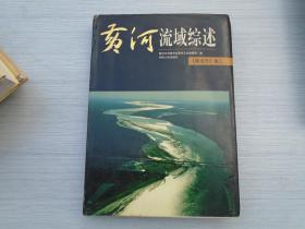 黄河志.卷二.黄河流域综述(16开精装1本,原版正版书)