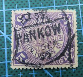 大清国邮政--蟠龙邮票-面值伍分-销邮戳1909年9月1日(HANKOW)汉口小圆戳