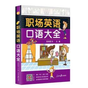 职场英语口语大全 正版 语阅图书   9787511541291