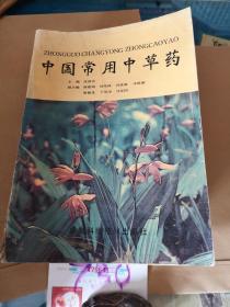 中国常用中草药 作者 : 沈保安