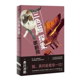 三色貓探案:歌劇院(長篇小說)