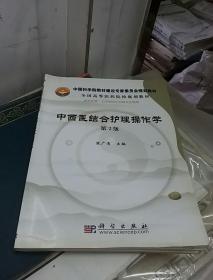 中国科学院教材建设专家委员会规划教材·全国高等医药院校规划教材:中西医结合护理操作学(第2版)