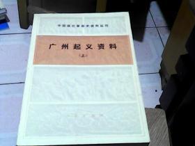 广州起义资料  (上)