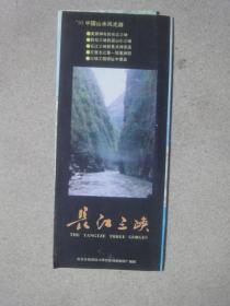 长江三峡 旅游图(1993年1版1印)
