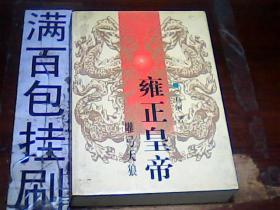 雍正皇帝中 雕弓天狼