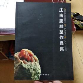 庄南鹏雕塑作品集