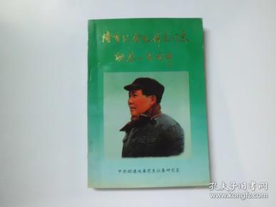 隆重纪念毛泽东同志诞辰一百周年 d31-1