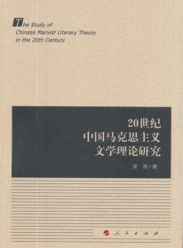 20世纪中国马克思主义文学理论研究
