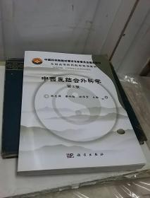 全国高等医药院校规划教材:中西医结合外科学(第2版)