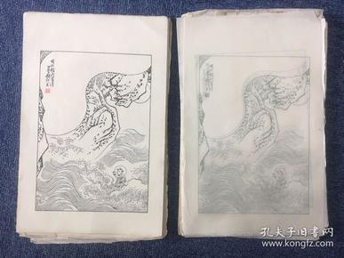 【铁牍精舍】【版画精品】 50年末60年代初《顾氏画谱》笺纸一种两色若干,29.6x19.5cm