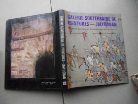GALERIE SOUTERRAINE DE PEINTURES-JIAYUGUAN
