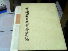 中国哲学史资料简编   两汉——隋唐部分  下册