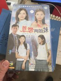二十集韩国最新青春偶像剧 恩怨两姐妹 没开封