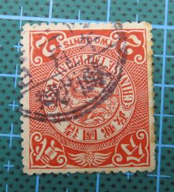 大清国邮政--蟠龙邮票-面值贰分-销邮戳丙午二月苏州城