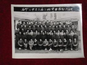 1983年老照片   西华高中十二届二班毕业留念照              照片15厘米宽11.7厘米   B箱薄膜袋内