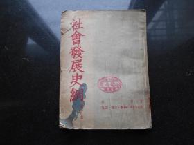 社会发展史纲 增订本 【25开 1951年版】