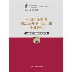 中国企业境内***公开发行及上市业... 正版 靳庆军  9787300190273