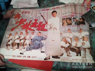 新少林五祖  海报