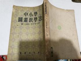中小学图书教学法(万叶书店版)