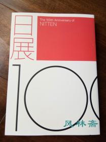 日展100年 16开全彩大厚册400艺术品 尽览日本近现代艺术发展史