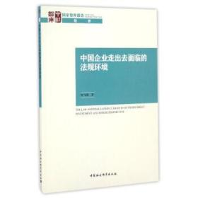 中国企业走出去面临的法规环境(国家智库报告.2016-42) 正版 钟飞腾  9787516188347