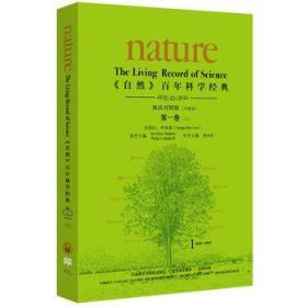 <自然>百年科学经典(英汉对照平装版)第一卷下(1869-1930)