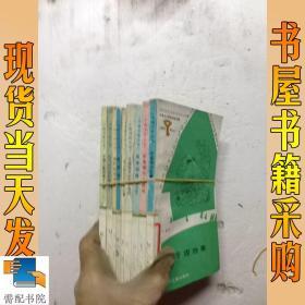 小图书馆丛书   中国传说故事   古代权学寓言   等 9本合售