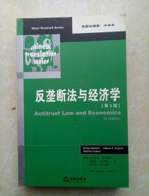 反垄断法与经济学(第5版)