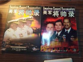 美军将帅录(第1、2册)                    (大16开)《119》