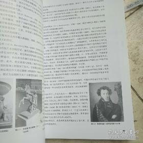 俄罗斯美术十六讲——北京市高等教育精品教材立项项目·史论系列教材
