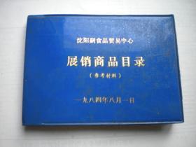 《沈阳副食品贸易展销目录》64开精装,沈阳1984出品10品,N197号