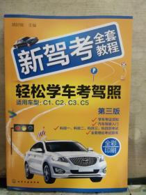 新驾考全套教程:轻松学车考驾照(第三版)2018.11重印