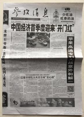 参考消息 2019年 4月18日 星期四 第21978期 今日本报16版 邮发代号:1-38