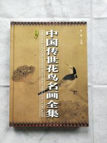 中国传世花鸟名画全集 上卷