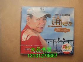 赵传精装典藏版0 全亚洲最具实力男歌手焰火般的声音 一段华丽的听觉之旅 绝佳声色回味 动感K王2VCD