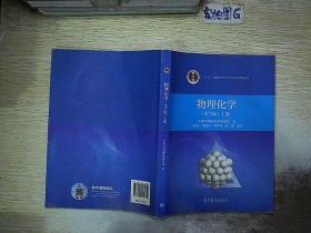 """物理化學(上 第6版)/""""十二五""""普通高等教育本科國家級規劃教材"""